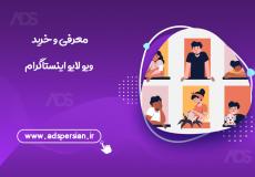 معرفی و خرید ویو لایو اینستاگرام