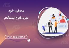 معرفی و خرید ویو پروفایل اینستاگرام