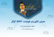معرفی الگوریتم هوشمند BERT گوگل