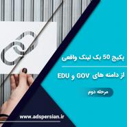 50 بک لینک دائمی از دامنه های EDU و GOV