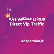 خرید ورودی مستقیم ویژه Direct Traffic vip