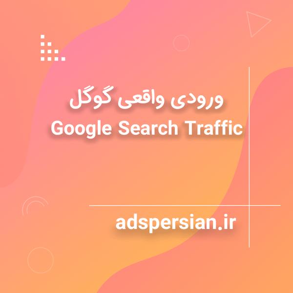 ورودی واقعی گوگل google search traffic