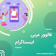follower arabic min 185x185 - خدمات اینستاگرام
