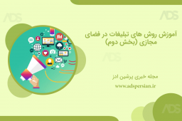 آموزش روش های تبلیغات در فضای مجازی (بخش دوم)