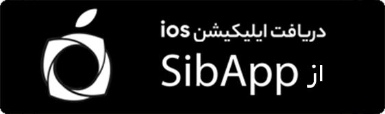 sibapp adjusted2 1 - معرفی اپلیکیشن
