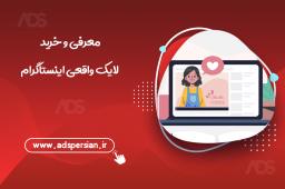 معرفی و خرید لایک واقعی اینستاگرام